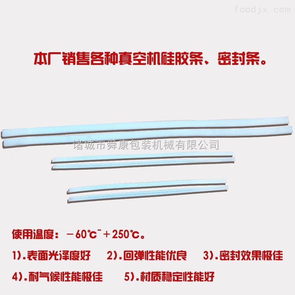 硅胶条方条 耐高温硅橡胶密封条真空包装机专用