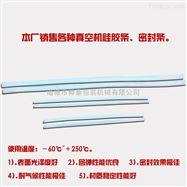 厂家真空机封口机配件专用硅胶密封条压条带字粒发孔长形硅胶条