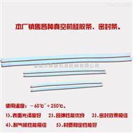 硅膠條方條 耐高溫硅橡膠密封條真空包裝機專用