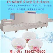 FS-5000型-全自动洗碗机 食堂专用洗碗机