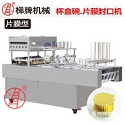 广州梯牌定做 铝箔锡纸杯封口机圆形耐烤杯封口机杯装封口机大型流水线机器