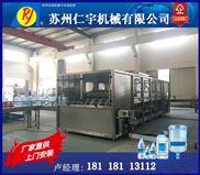 张家港灌装机厂家 水厂用桶装水灌装生产线