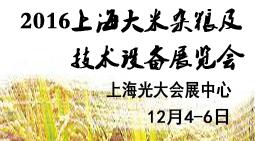 SFEC2016第11届上海优质大米、精品杂粮及设备展览会