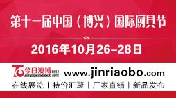 第十一届中国(博兴)国际厨具节