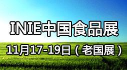 第七届INIE中国国际高端食品、饮品产业博览会