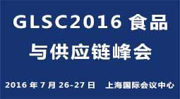 GLSC2016食品供应链峰会