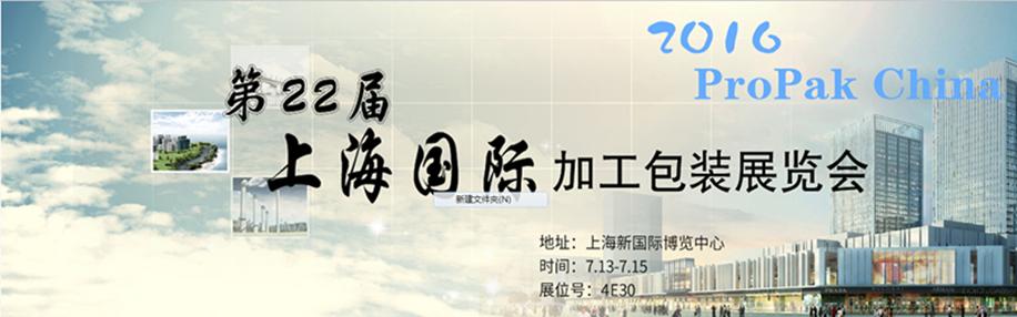 第22届上海加工包装展览会