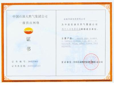 中国石油天然气集团企业一级供应网络证书1