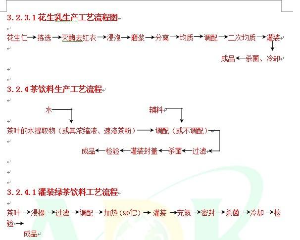 果汁饮料生产工艺流程