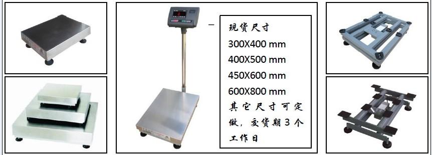 计重电子台秤功能特点:  led数码显示,清晰易读,  内置可充蓄电池,交