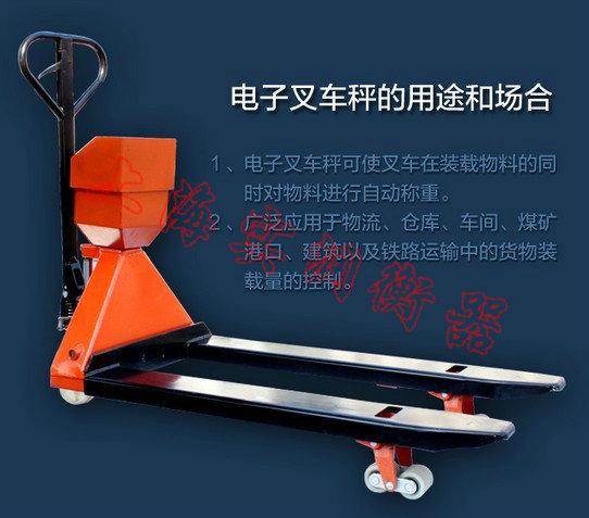 5t物流叉车秤,2吨搬运车秤,搬运车秤   2,电子叉车秤在使用时应做预热