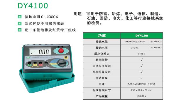 电力工具仪表 接地电阻测试仪 > dy4100 数字式接地电阻测试仪 ,数字