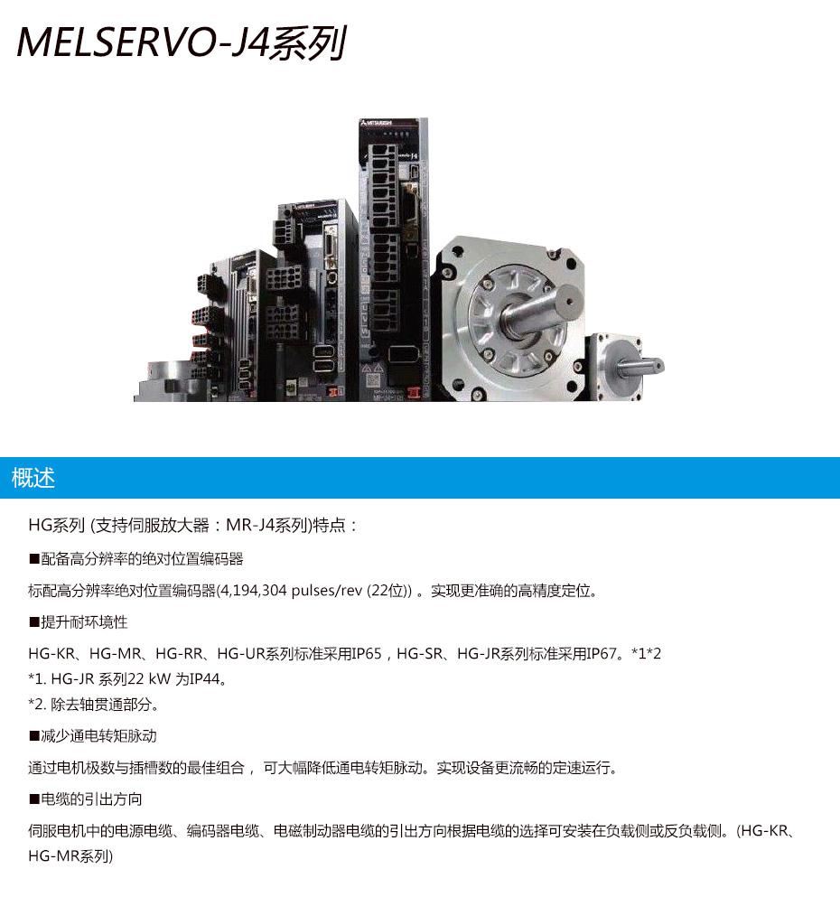 j4三菱伺服电机选型样本