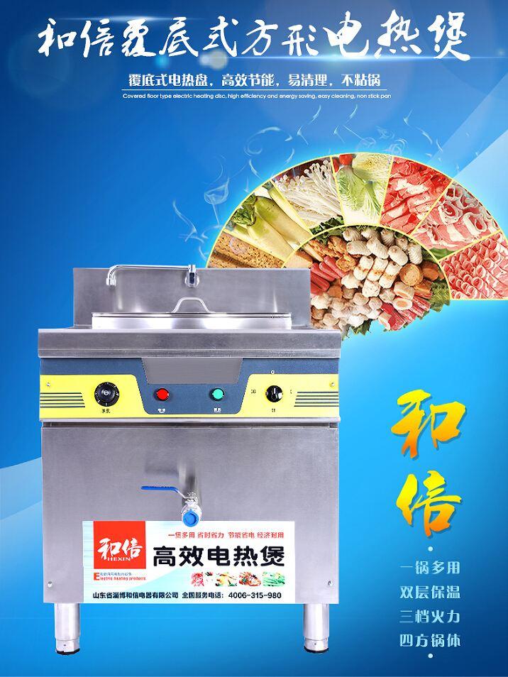淄博和信50a型面馆专用煮面锅45型煮面桶节能汤桶不锈钢多功能汤粥炉