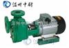 FPZ型FPZ型耐腐蝕塑料自吸泵