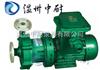 CQG型CQG型高溫磁力驅動泵