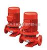 喷淋泵,消防泵,单级消防泵