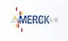Mreck产品merck一级代理,merck授权代理商,merck中国代理