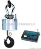 OCS-XC-50T50吨吊秤价格,上海厂家直销
