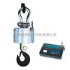 OCS无线遥传式电子吊秤全不锈钢秤体小体积大动力