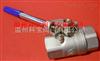 THQ11F不锈钢三片式弹簧复位球阀DN15-50