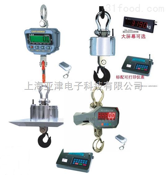 OCS-15T温州直接显示电子吊磅15吨-YJ