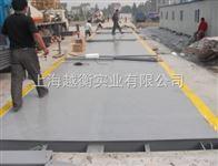 上海SCS-D便携式汽车地磅,汽车衡,上海电子汽车衡厂家