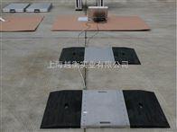 SCSScs系列便携式汽车衡,上海便携式汽车报价,汽车衡促销